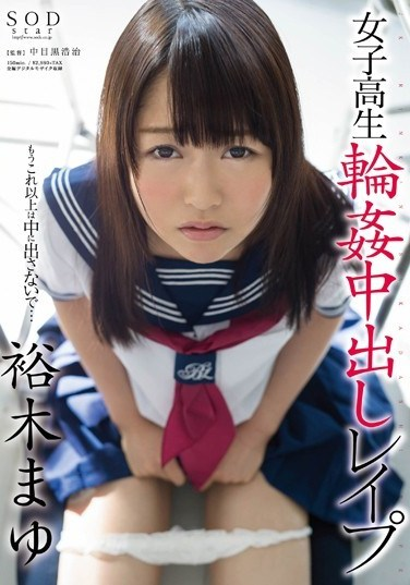 [STAR-552] Schoolgirl Gang Bang and Creampie Rape – Mayu Yuki