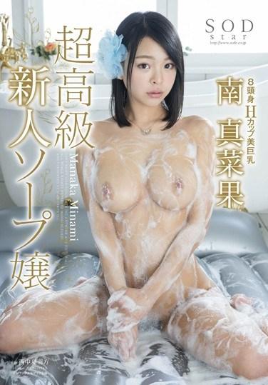 [STAR-667] Manaka Minami Super High-Class Rookie Soapland Lady