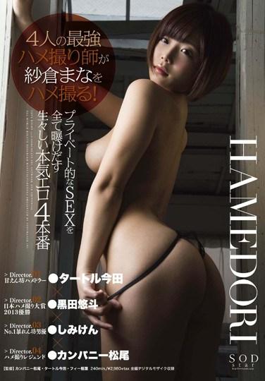 [STAR-688] Four POV Masters Film Mana Sakura ! She Lays Everything Bare With Four Private, Intimate Fucks