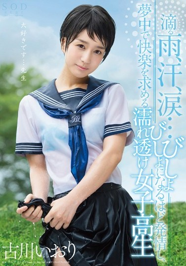 [STAR-700] Iori Kogawa The Falling Rain, Sweat, And Tears… So Horny She's Drenched In Sweat And Pussy Juice, This Schoolgirl Is Dripping With Lust And Ecstasy