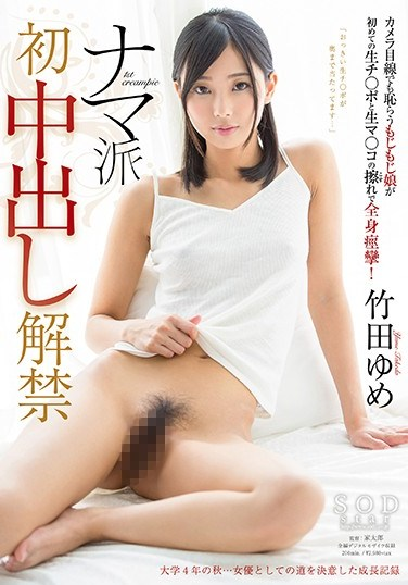 STAR-871 Takeda Yume Namas Faction First Cum Removal