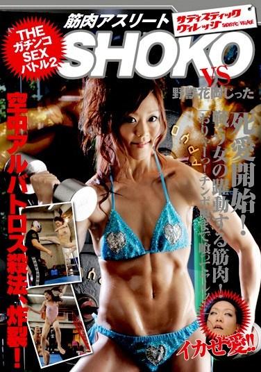 [SVDVD-092] The Hot SEX Battle 2 Muscular Athlete SHOKO