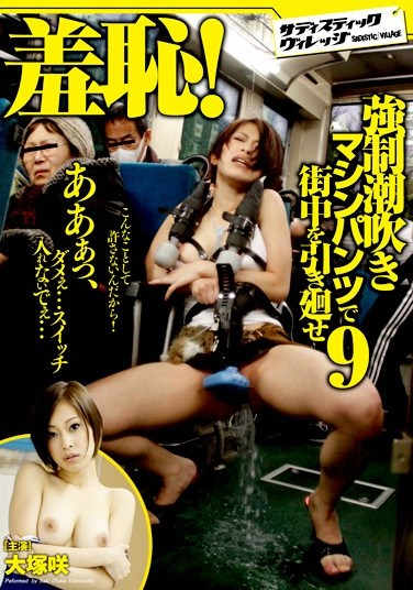 [SVDVD-104] Shame! Dragged Around Town in Vibrator Panties and Forced to Squirt 9 Saki Otsuka