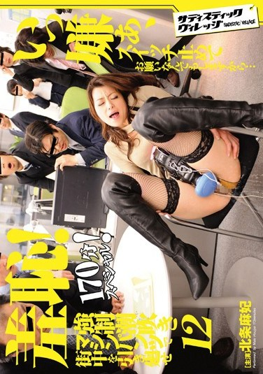 [SVDVD-161] Shame! Forced To Walk The Streets Squirting With A Vibrator In Her Panties! 12 Maki Hojo