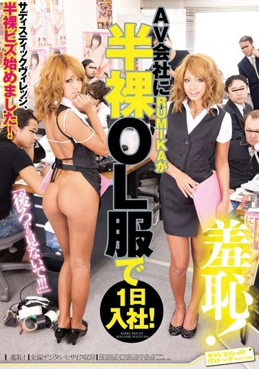 [SVDVD-188] Shame! RUMIKA Works Works in a Porn Company For Half a Day – Naked!