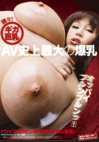 [SVDVD-217] Pranks! Mega Big Tits Porn's Biggest Colossal Tits