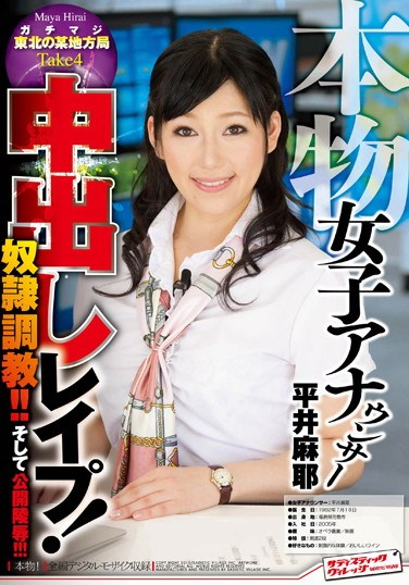 [SVDVD-253] Real Life Female Announcer Creampie Rape! Slave Torture!! Public Shame!!! Maya Hirai .