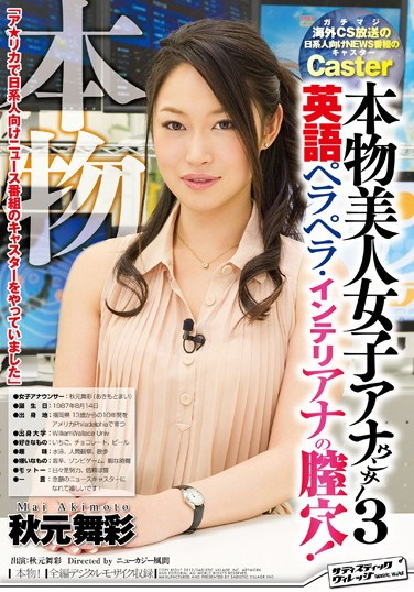 [SVDVD-268] The Real Thing! Real Life Beautiful Female Announcer 3. Fluent In English, Intelligent Fuck Hole! International CS Broadcast Japanese News Announcer. Mai Akimoto .