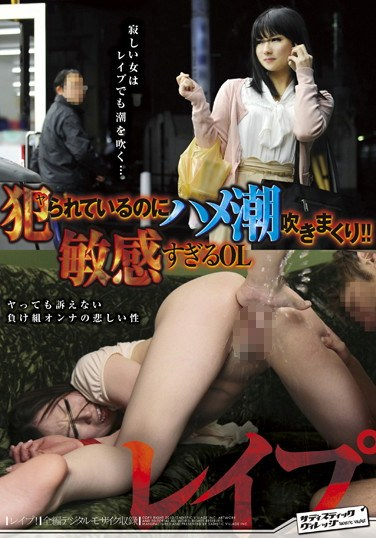 [SVDVD-293] She Squirts All Over, Even as She's Raped!! Extremely Sensitive Office Worker