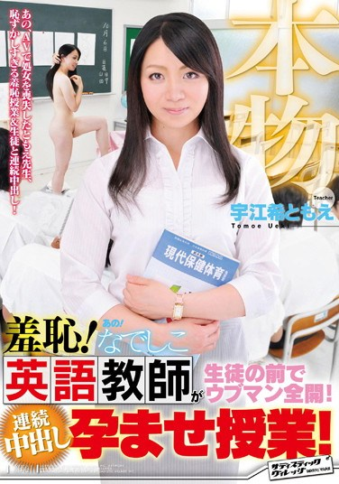 [SVDVD-316] Shame! That Nadeshiko English Teacher Opens Up Her Innocent Pussy In Front Of Her Students! Continuous Creampies Pregnancy Fetish Class! Tomoe Ueki