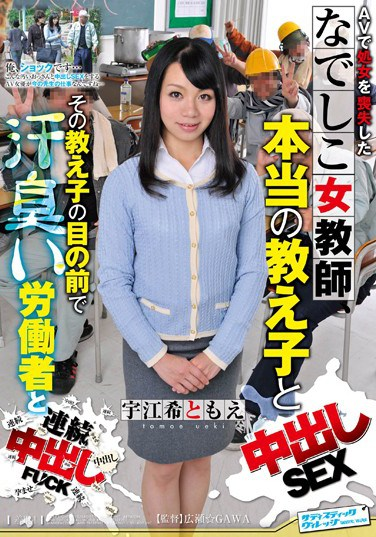 [SVDVD-332] Real Creampie Sex Between Student And A Beautiful Female Teacher That Lost Her Virginity On Camera Student Watches As Teacher Gets Creampied By Stinky Sweaty Manual Laborers Tomoe Ueki