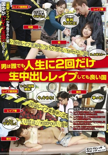 [SVDVD-351] Rape! A Country Where Men Can Creampie Rape Anyone They Want Twice In Their Life.