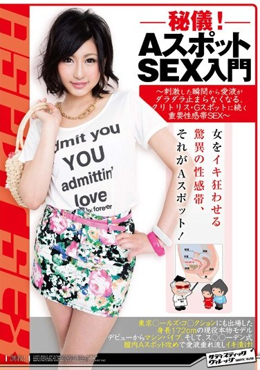 [SVDVD-364] Secret Ritual! A Spot Sex Primer- Once The Excitement Starts, The Love Juices Never Stop. The Next Sensual Spot After The Clitoris And G Spot –