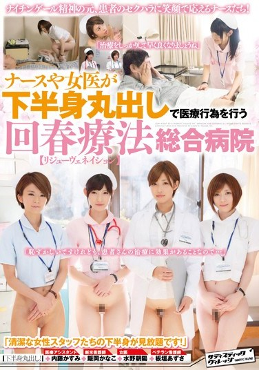[SVDVD-456] This Hospital Uses a Rejuvenation Treatment Where Nurses and Female Doctors Provide Medical Care With Their Lower Bodies Fully Exposed