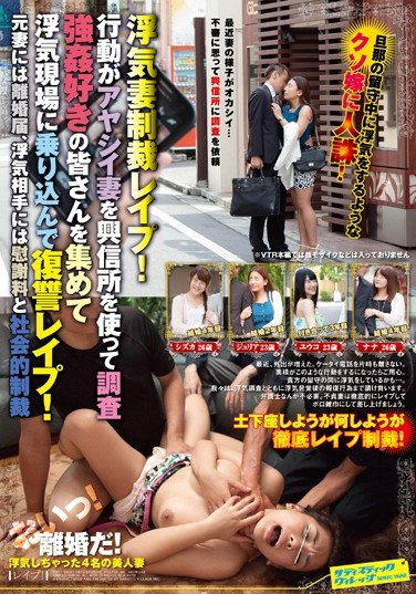 [SVDVD-495] Unfaithful Wives Receive Punishment Rape! We Hired A Private Detective Agency To Investigate Suspicious Wives We Gathered A Bunch Of Rape Lovers And Charge Into The Scene Of Infidelity To Enact Revenge Rape!