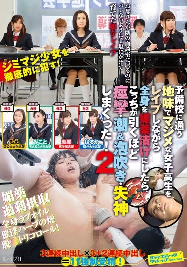 [SVDVD-504] I Smeared An Aphrodisiac Over The Whole Body Of The Diligent Schoolgirl I Was Raping On Her Way To Prep School, And She Got So Aroused She Dripped, Trembled, Squirted, And Swooned! 2