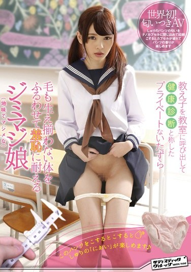 [SVDVD-515] The World's First! A Smell-O-Vision AV A Private Teasing, We Called Our Schoolgirl To The Classroom To Perform A Health Checkup A Conservative And Goody Two Shoes Girl Who Hasn't Even Grown A Full Head Of Pubic Hair Trembles In Shame Shuri Atomi