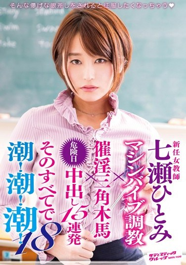 [SVDVD-526] The New Female Teacher Hitomi Nanase. Machine Vibrator Discipline X Wooden Horse With Aphrodisiac X 15 Creampies During Ovulation. And With Everything, She Squirts, Squirts And Squirts! 18