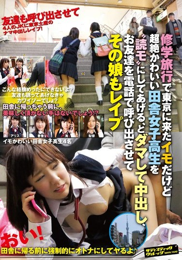 [SVDVD-532] Rural School Girls Get Raped: I Found A Totally Adorable Country Girl In Tokyo On A School Field Trip And Tricked Her Into Thinking I'd Turn Her Into A Model But Gave Her A Creampie Instead – She Even Called Up A Friend To Join Us And I Nailed Them Both