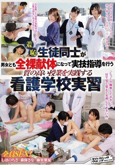 [SVDVD-534] Humiliation: Male And Female Students Alike Get Naked At This Nursing College To Learn Practical Skills