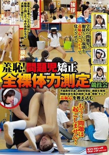 [SVDVD-550] Shame! Kids With Issues Get Disciplined By Displaying Their Naked Bodies At A Sports Meet