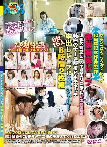 [SVDVD-593] Sadistic Village 10th Anniversary Production No.1 Night Ward Nurse Rape Late At Night In The Hospital, This Rookie Nurse Is Making The Night Rounds By Herself When She's Attacked And Her Uniform Ripped Off In Creampie Rape!! Special! 16 Nurses/8 Hours