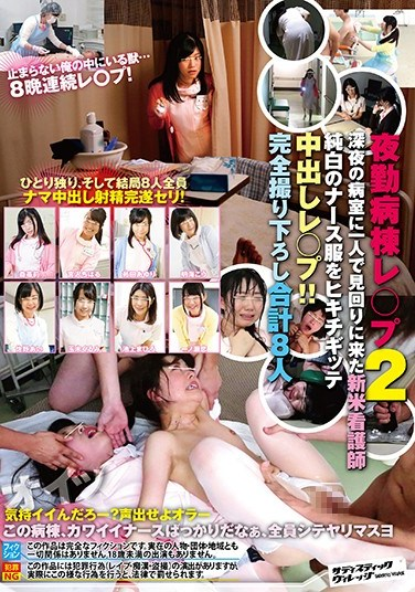 [SVDVD-630] Night Ward Rape 2 A Rookie Nurse Is Left Alone To Patrol The Hospital Late At Night This Pure And Innocent Angel In White Is About To Be Raped Like A Pig And Creampie Fucked!! Exclusive Footage 8 Ladies