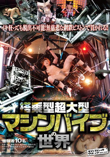[SVOMN-049] Boarding Type: Big Machine Vibrator World