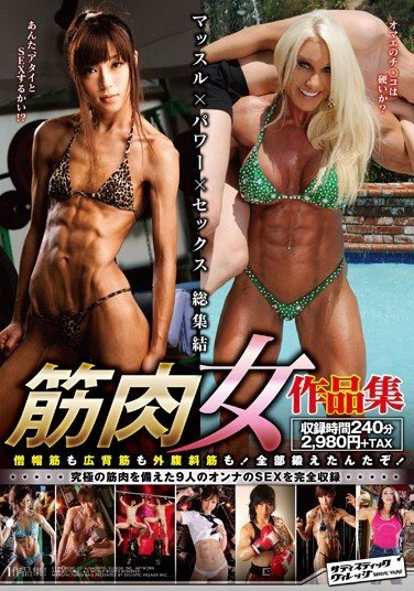 [SVOMN-066] Muscular Women Collection