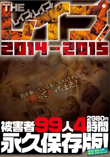 [SVOMN-081] The Rape! Rape! Rape! 2014-2015 Collection 99 Victims 4 Hours Collector's Edition!