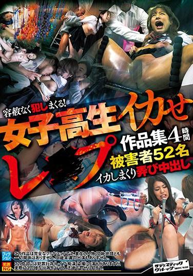 [SVOMN-100] Schoolgirl Orgasmic Rape Collection 4 Hours 52 Victims