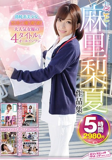 [SVOMN-106] She's Baring It All Rika Mari Video Collection 5 Hours