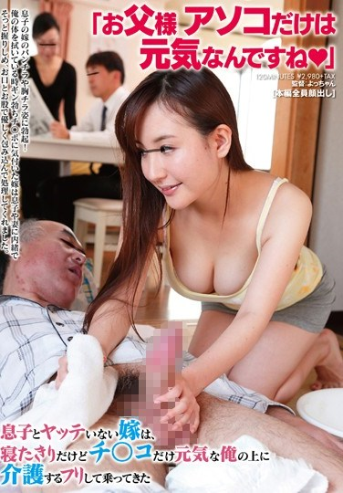 [SW-240] Secret Relationship Between Housewife and Her Father-in-Law: Incestuous Wild Fucking