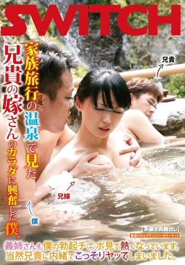 [SW-248] During a family vacation to an onsen I saw my brother's wife's body and got horny. She saw my hard cock and got wet. So of course we kept it from my brother as we fucked in secret.