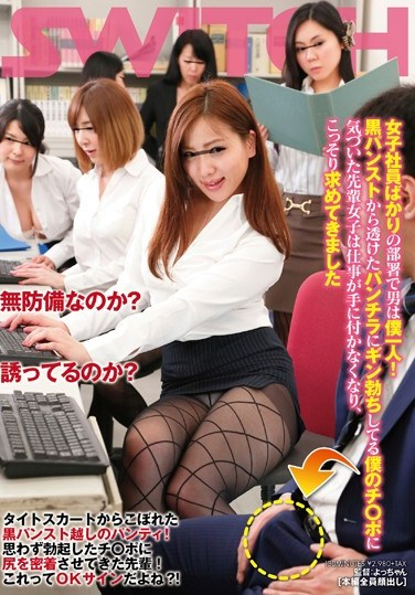[SW-268] I'm The Only Male Employee In The Department! When The Sight Of A Panty Shot Through Sheer Black Pantyhose Got Me Hard, My Co-Worker Noticed, And It Made Her So Horny She Couldn't Concentrate On Work And Came Seeking My Dick
