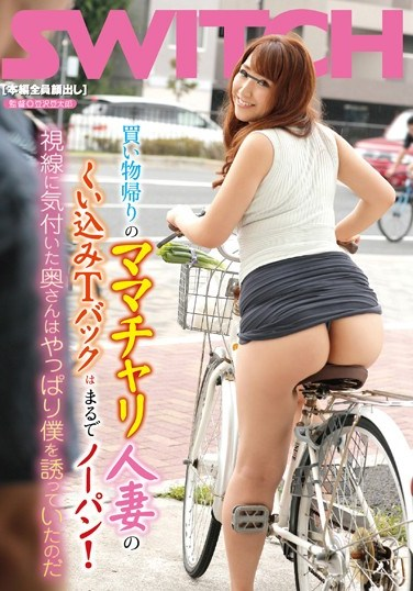 [SW-297] Housewives Bunch Up Their G-Strings While Riding Their Grandma Bikes On Their Way Home From Shopping And We Can See It All! Of Course They Seduce Us When They Catch Us Gazing