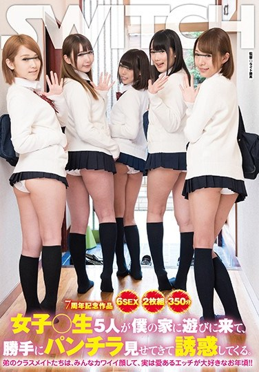 SW-534 Five Girls Come To Play At My House, They Are Tempting To Show Me A Panchira Without Permission. My Younger Brother's Classmates Are All Cute Faces, Actually My Favorite Erotic Love! !