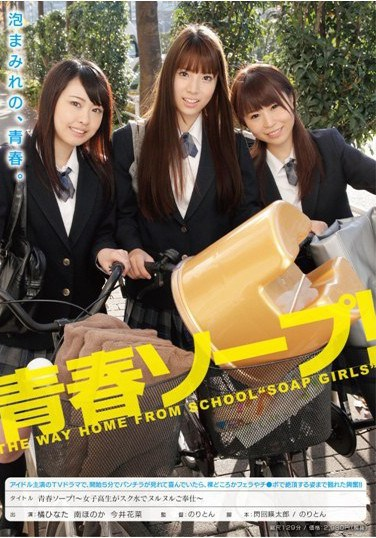 [TIN-010] Prostitution Soapland! – Schoolgirls Provide Slippery Slimy Service In School Swimsuits –