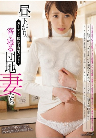 [TIN-014] The Apartment Wives Who Draw The Curtains In The Early Afternoon And Sleep With Their Clients In Their Own Bed At Home. Miki Joins Them When She Moves From A Luxury Apartment To Their Apartment Complex Due To Special Circumstances. With A Lisp When She Speaks She Gets Full Marks For Service!! (Reprinted From An Apartment Wife Prostitution Website)