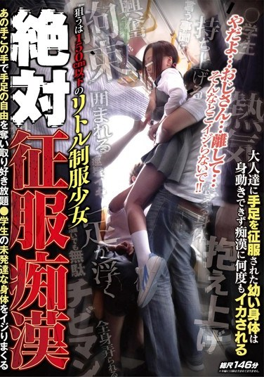 [TIN-030] Total Domination The Molester