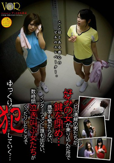 [VANDR-085] A certain elevator in a building in the center of town: when a girl they like get in, the male cleaning staff turn the key. With no cell phone reception, and no one answering the intercom, after a few hours of screaming the girls, limp from exhaustion, get quietly violated…