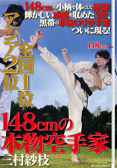 [VSPDS-520] 2nd in Asia 1st in Japan: 148cm Real Karate Fighter Sae Mimura