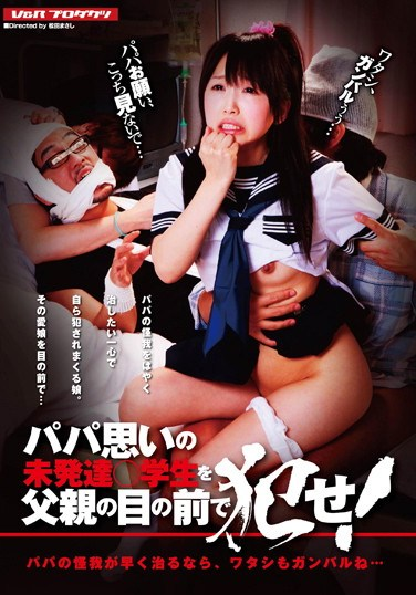 [VSPDS-648] Undeveloped Young Student Dreams of Daddy — Deflowered In Front of Him!