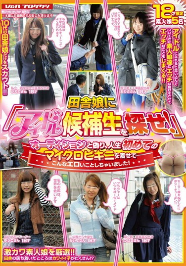 """[VSPDS-650] We Held A Bogus """"Search For The Next Idol Cadet!"""" Audition And Got A Country Girl To Wear A Micro Bikini For The First Time In Her Life, And Did These Dirty Things To Her!"""