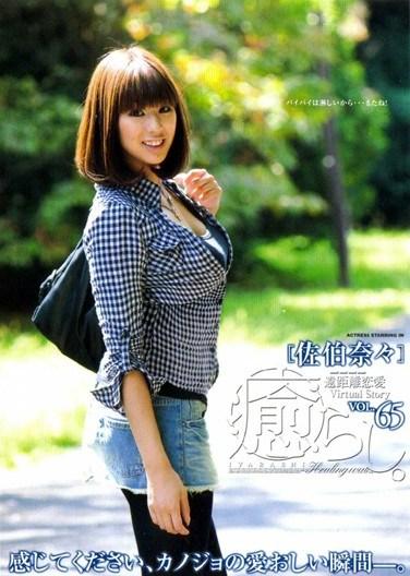 [PSD-381] Comfort. Vol.65 Nana Saeki