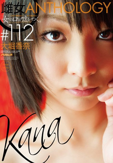 [PSD-479] [All Women Tell Lies…] Bitch Anthology #112 Kana Ohori