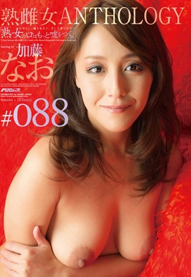 [PSD-480] [All MILFS Tell More Lies… ] MILF Bitch Anthology #088 Nao Kato