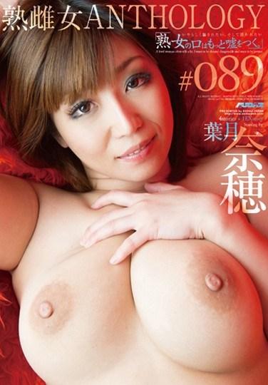 [PSD-482] [All MILFS Tell More Lies… ] MILF Bitch Anthology #089 Naho Hatzuki