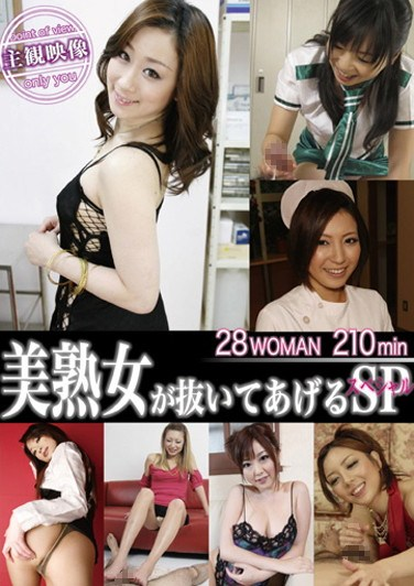 [PSSD-253] Beautiful Mature Woman Will Make you Cum Special