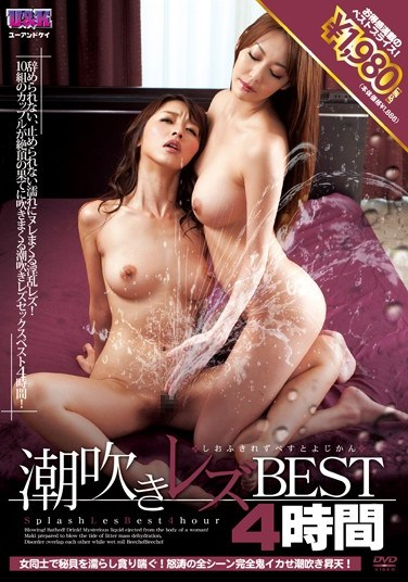[AUKB-030] Squirting Lesbian BEST 4 Hours
